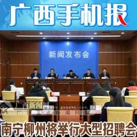广西手机报1月20日下午版