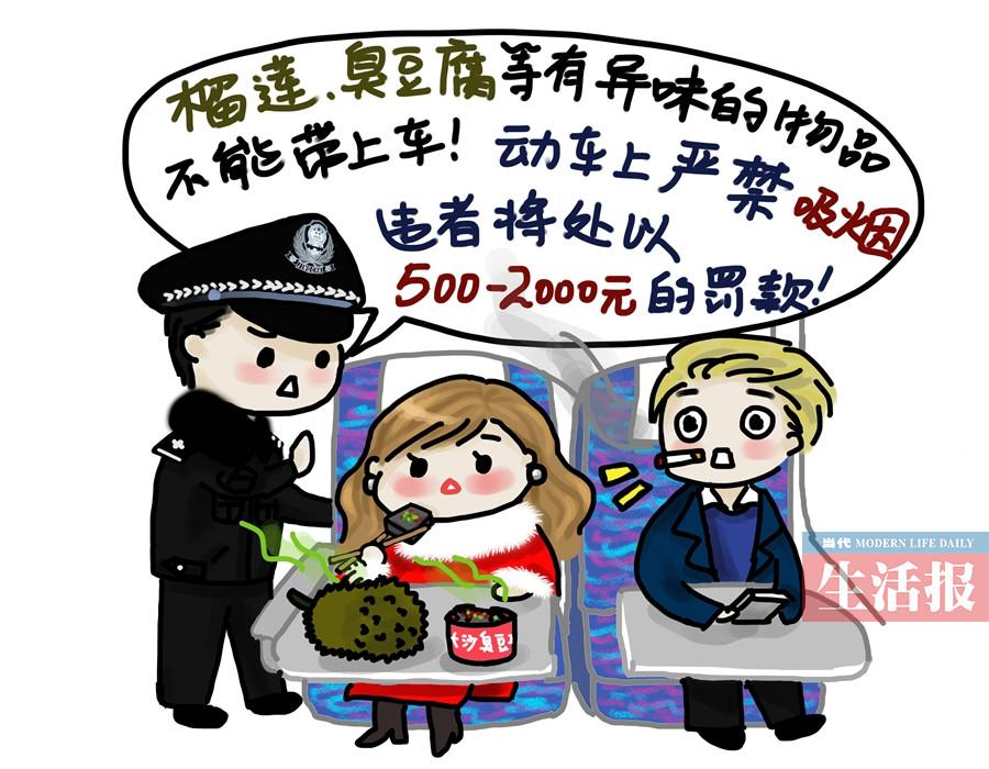 铁路警花手绘漫画 助你牢记春运安全