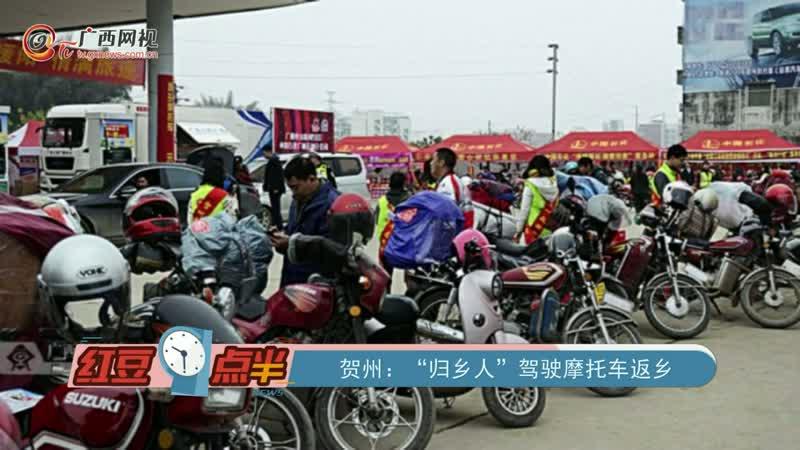 """贺州:""""归乡人""""驾驶摩托车返乡"""
