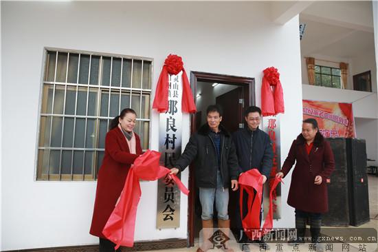 陈玉玲)在一片爆竹声中,钦州市灵山县旧州镇那良村村级公共服务中心