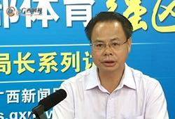 [体育局长访谈]贵港:体育中心成最大公共设施项目