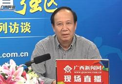 [访谈]广西体育局副局长谢强系统解读广西体育发展