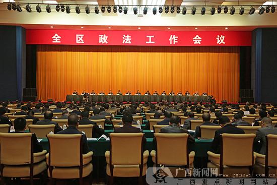 全区政法工作会议在邕召开(图)