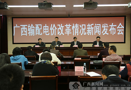 广西释放输配电价改革红利 企业减负6.33亿元/年