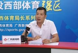 [体育局长访谈]河池:民族体育项目获列全国民运会