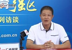 [体育局长访谈]北海:将代表广西参加全运会足球赛