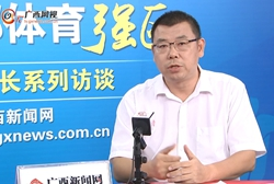 [体育局长访谈]南宁:广西唯一国家体育产业联系点
