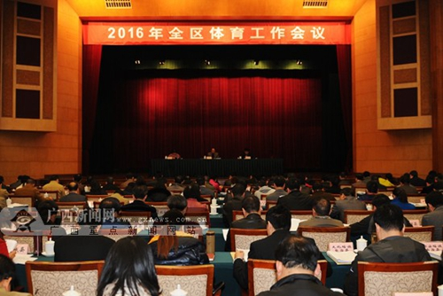 """广西召开2016年体育工作会议 实施""""123458""""工程"""