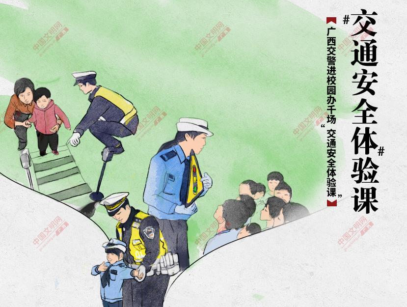 """广西交警进校园办千场""""交通安全体验课"""""""