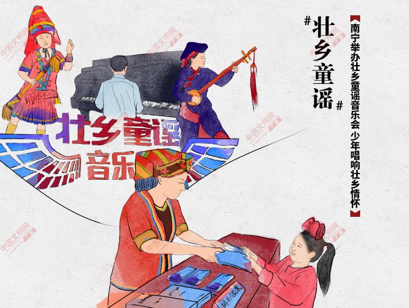 南宁举办壮乡童谣音乐会 少年唱响壮乡情怀