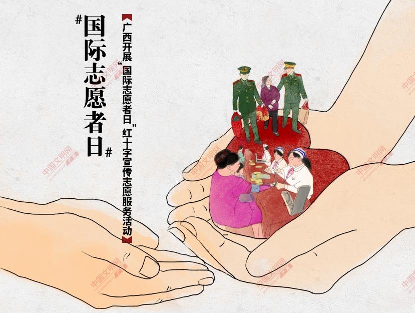 """广西开展""""国际志愿者日""""红十字宣传志愿服务活动"""