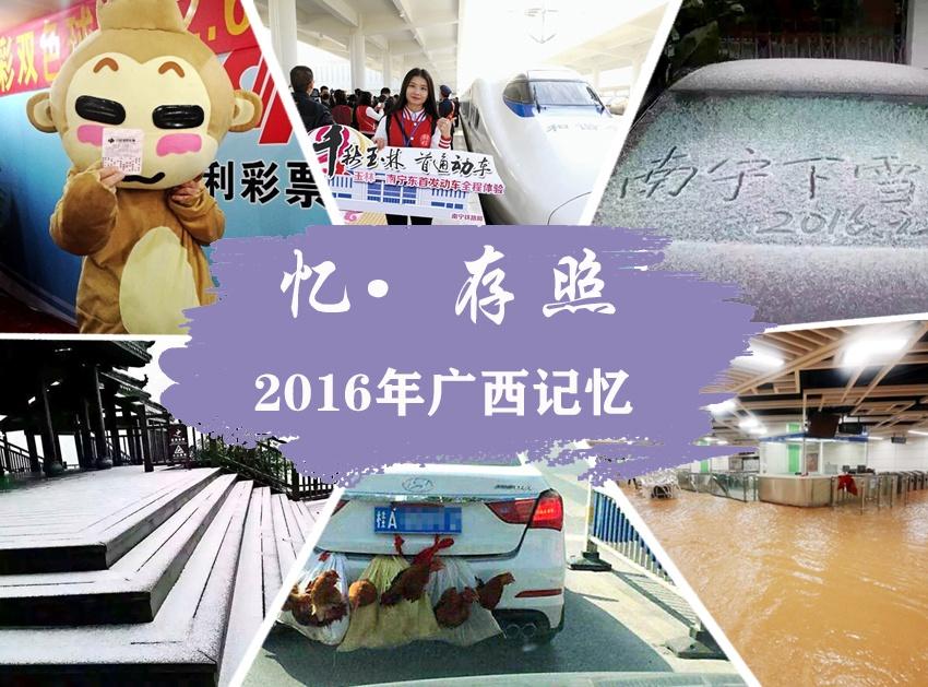 【2016年广西记忆】忆・存照
