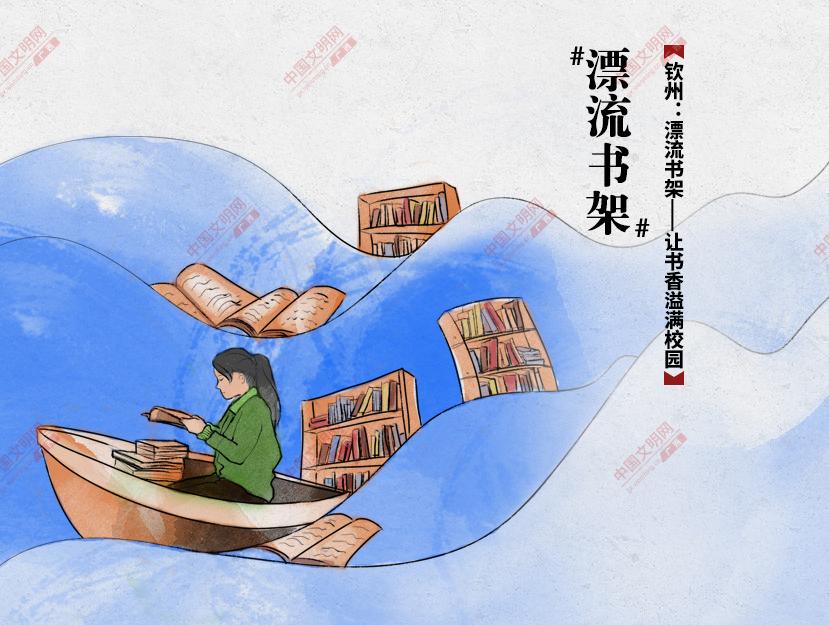 钦州:漂流书架――让书香溢满校园