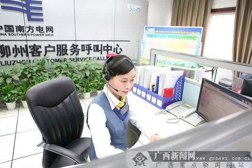 河南95598_柳州供电局加强95598值班确保及时响应客户诉求.资料图