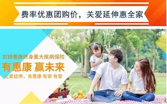 农银人寿推出农银惠康团体终身重大疾病保险