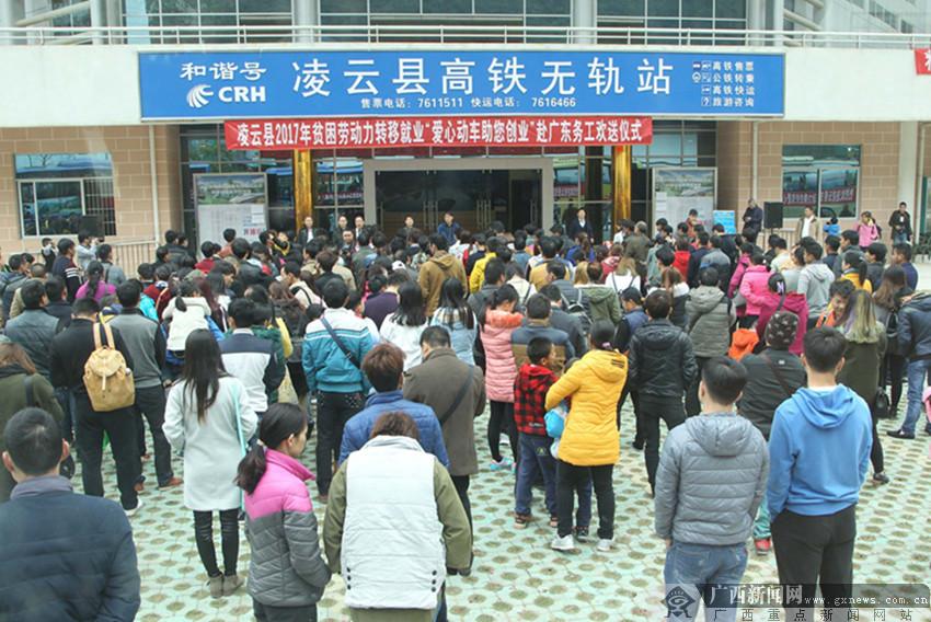 【网络媒体走转改】凌云县贫困群众乘免费专列赴广东务工随记