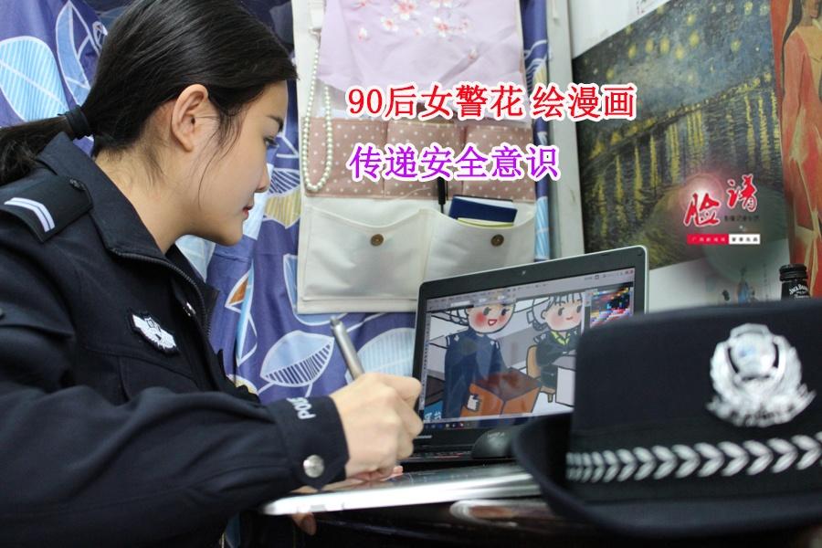高清:90后女警花绘漫画传递安全意识