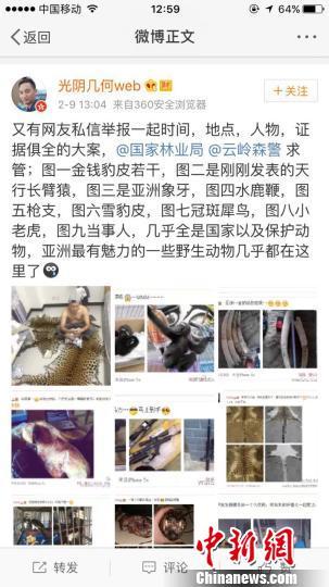 """网友""""朋友圈""""贩卖野生动物被举报警方抓获涉案嫌疑人"""