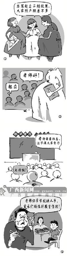 画中话:家长代班