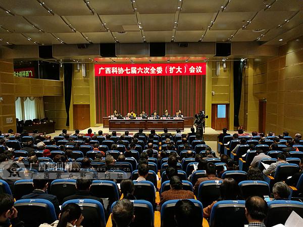 广西科协七届六次全委(扩大)会议在邕召开