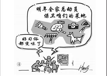 """画中话:""""偷青""""伤农"""