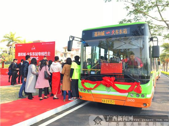 嘉和城-南宁东站公交专线车开通