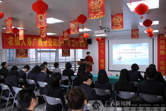 农银人寿广西分公司召开2017年工作会议