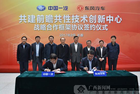 东风公司与中国一汽共建前瞻共性技术创新中心