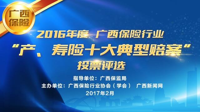 广西保险行业2016年十大典型理赔案例投票