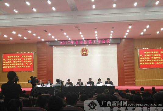 2017年柳州市法院工作会议17日举行