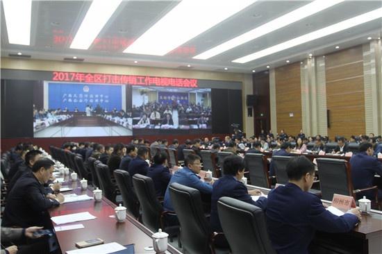 2017年广西打击传销工作电视电话会议在南宁召开