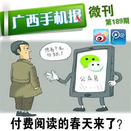 广西手机报2月19日下午版