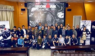 世界铁人三项赛分享会进龙城 正赛4月1日柳州开战