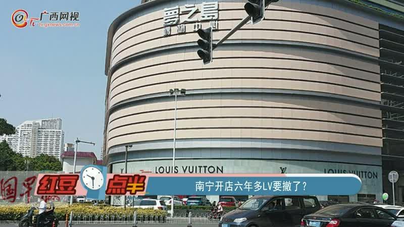 南宁开店六年多LV要撤了?