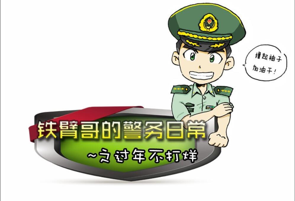[漫画]春节不打烊 北海南康边防破获系列抢劫案
