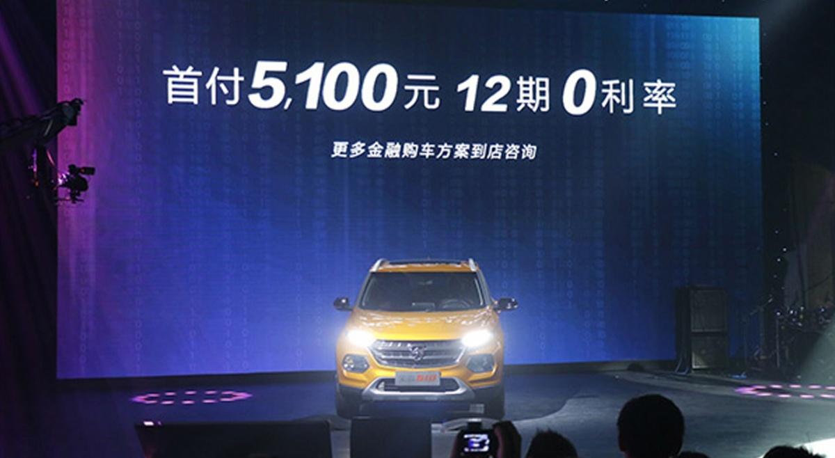 售5.48-6.98万元 上汽通用五菱宝骏510正式上市