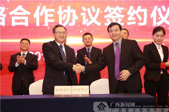 中信银行与桂林银行签订战略合作协议