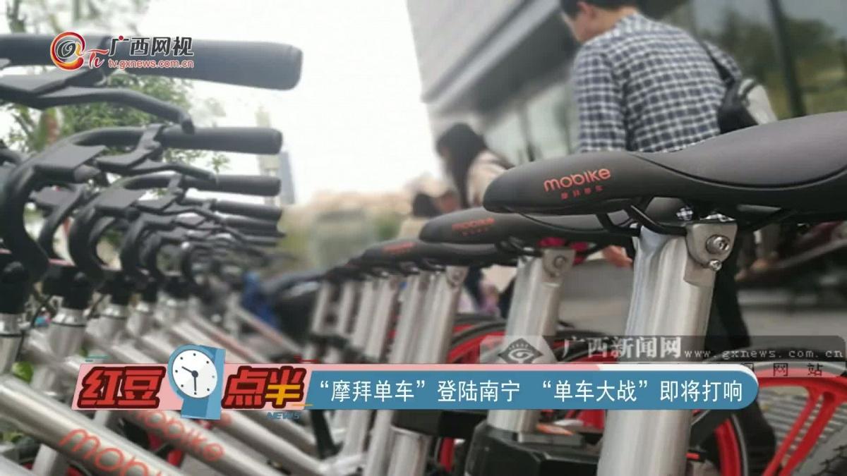 """""""摩拜单车""""登陆南宁 """"单车大战""""即将打响"""