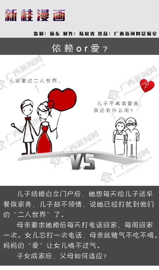 [新桂漫画]依赖or爱?