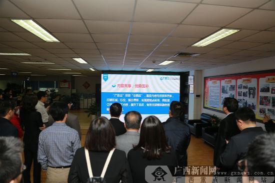 """""""广西云""""融媒体生态系统重磅登场"""