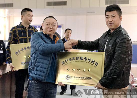 南宁继续推行机动车检验站星级服务机制