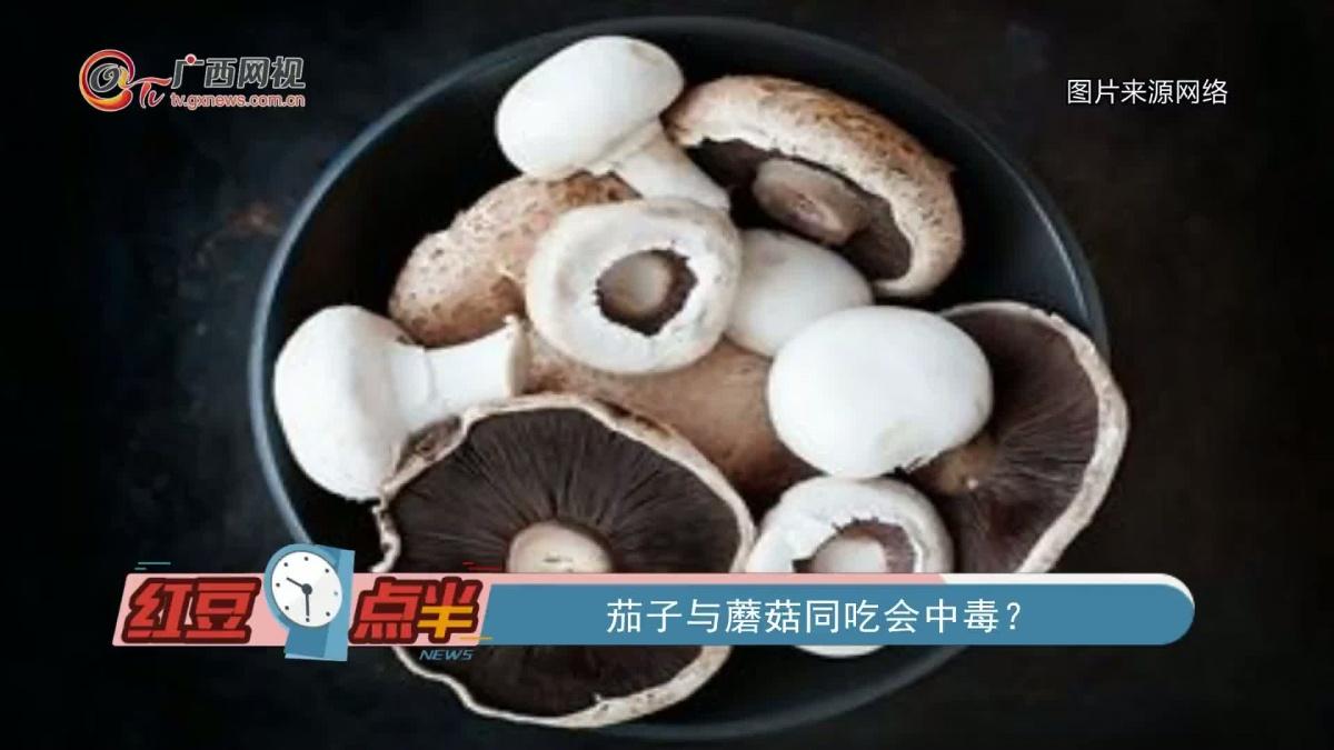茄子与蘑菇同吃会中毒?