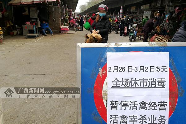 加强疫情防控 南宁西乡塘区农贸市场轮流休市消毒