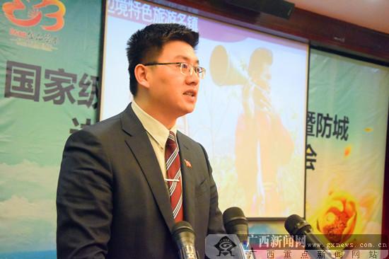 国家级边合区发展研讨会在防城港举行