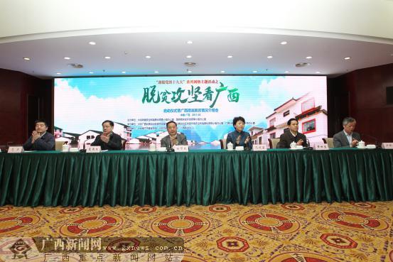 """""""迎接党的十九大·脱贫攻坚看广西""""网络主题活动在南宁启动"""