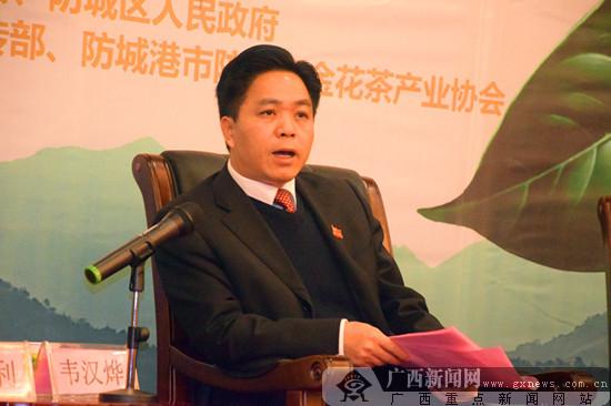 防城金花茶大健康产业发展论坛精英满座