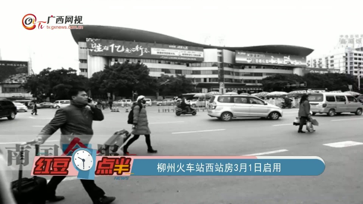 柳州火车站西站房3月1日启用
