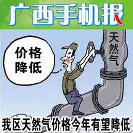 广西手机报2月28日