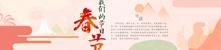 我们的节日――春节