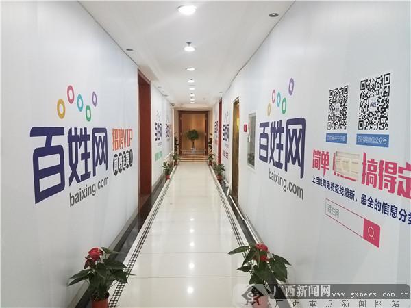 百姓网广西运营中心正式揭牌运营